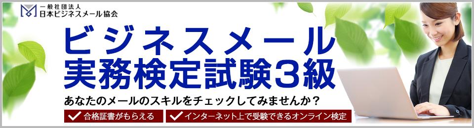 bnr_kentei3