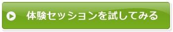 button_tamesitemiru